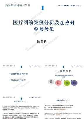 医疗纠纷案例分析和防范-2(修改版).ppt