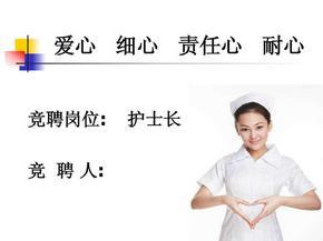 护士长竞聘演讲PPT课件.ppt