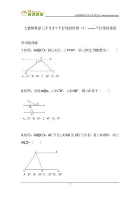 人教版数学七年级下第五章习题 5.3.1平行线的性质(1)——平行线的性质册.docx