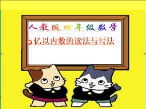 人教版四年级数学课件_亿以内数的读法和写法.pptgai.ppt