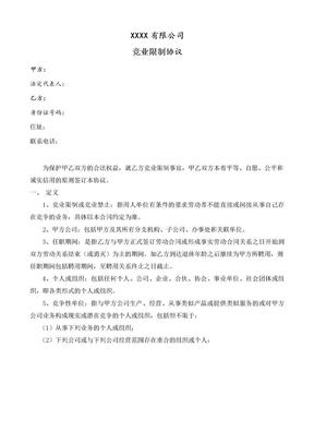 竞业限制协议 (专业模板).doc
