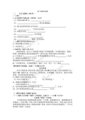 初三年级语文试卷.doc