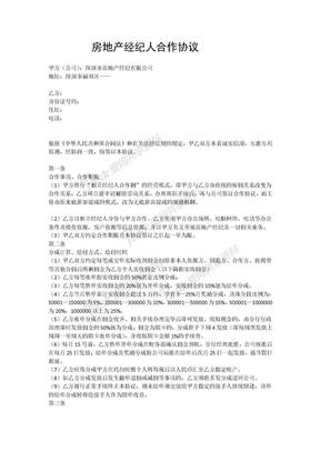 房地产经纪人合作协议.docx