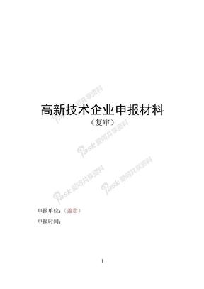 高新技术企业申报材料模板及相关流程.doc