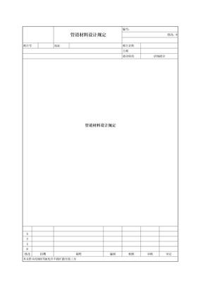 中石化管道等级表(美).xls