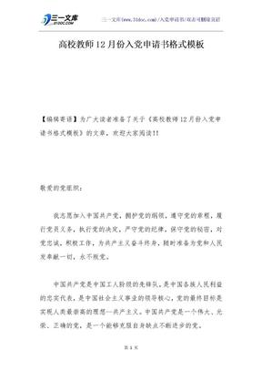 高校教师12月份入党申请书格式模板.docx