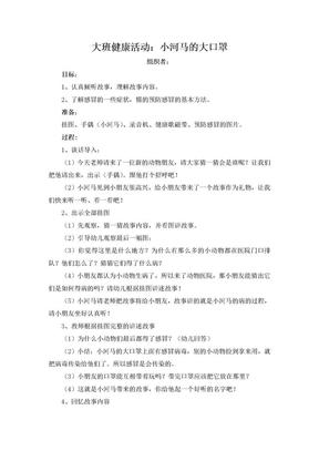 大班(下)健康教育教案(9篇).doc