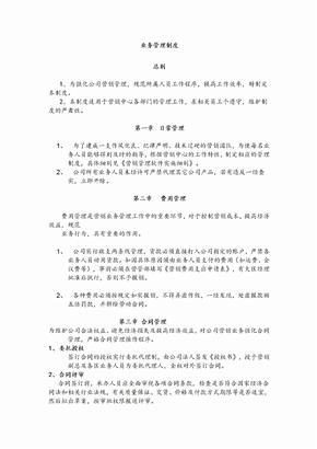 公司业务管理制度版.docx
