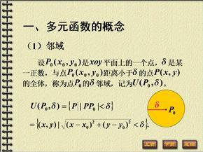 7高等数学课件(完整版)详细.ppt