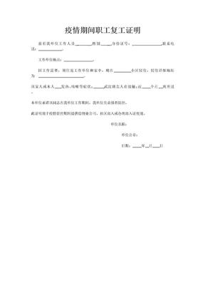 XX市疫情期间职工复工证明.docx
