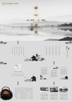 中国风国学禅学宣传PPT模板.pptx