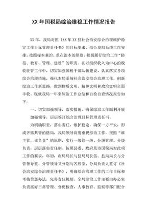 XX年国税局综治维稳工作情况报告[范本].docx