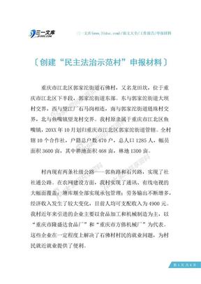 """创建""""民主法治示范村""""申报材料.docx"""