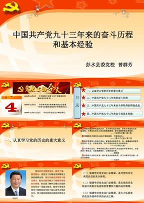 中国共产党的奋斗历程和基本经验.ppt