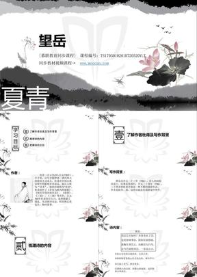 部编版语文七年级下第五单元5.20.2望岳.pptx