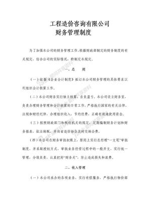 工程造价咨询有限公司财务管理制度.doc