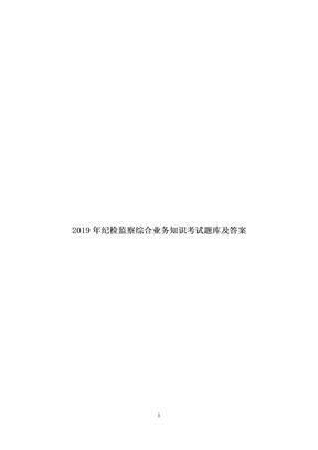 2019年纪检监察综合业务知识考试题库及答案.doc