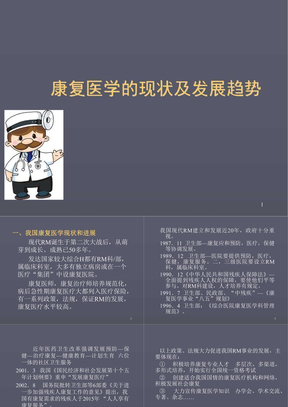 康复医学现状发展趋势ppt医学课件.ppt