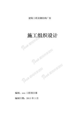 优秀钢结构厂房施工组织设计方案(技术标)-(45).doc
