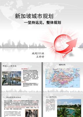 新加坡规划分析(修改版).ppt