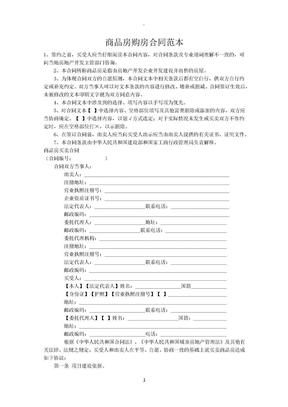 商品房购房合同范本.docx