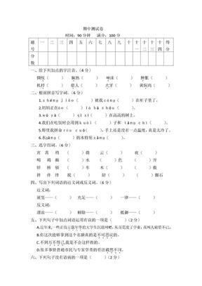 六年级下册语文期中试题-期中测试卷-人教版部编版(含答案).doc