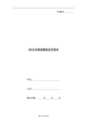 2019自愿离婚协议书范本.doc