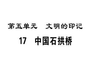 162018年秋八年级语文人教版广东专版课件:17 中国石拱桥.pptx(共34张PPT).ppt