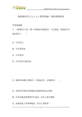 浙教版科学九年级上第三章习题36 3.4.3简单机械-滑轮和滑轮组.docx