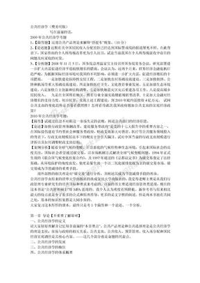 公共经济学(樊勇明)笔记.doc