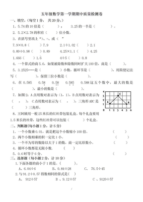 小学五年级数学上册期中试卷及答案.doc