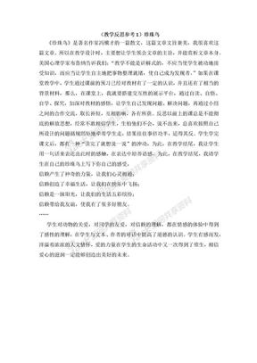人教部编版】2018学年五年级上册语文:精品教案.docx