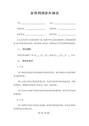 合作利润分红协议.doc
