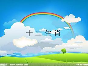 幼儿园大班语言课件:十二生肖.ppt