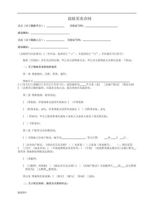 房屋买卖合同无中介模板.doc