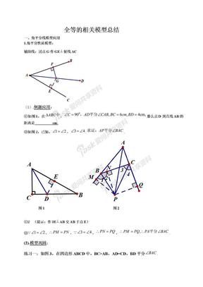 全等三角形的相关模型总结.doc