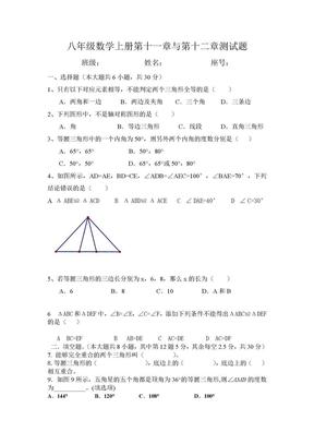 八年级上册数学人教版第十一章与第十二章测试题.doc