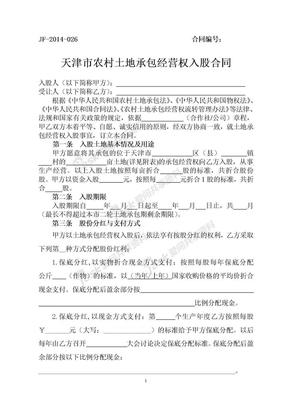 天津市农村土地承包经营权入股合同.doc