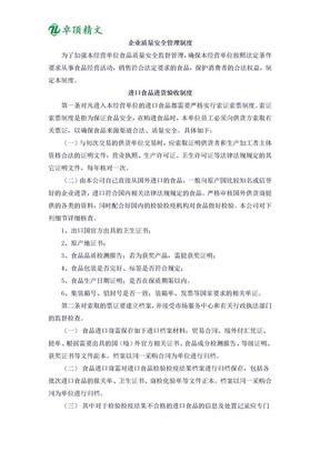 2019企业质量安全管理制度范本.doc
