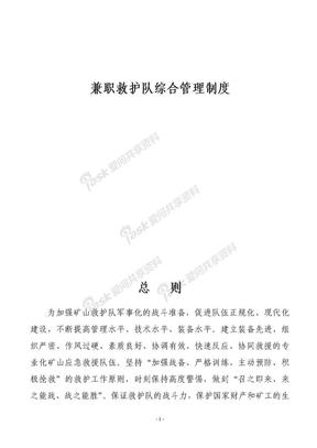 兼职矿山救护队综合管理制度汇编.doc