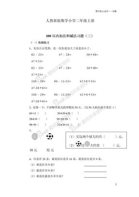 人教新版数学小学二年级上册100以内加法和减法习题(三).doc