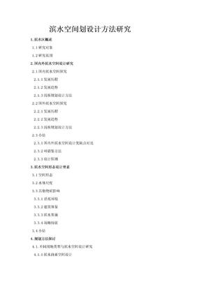 滨水空间规划设计方法.doc