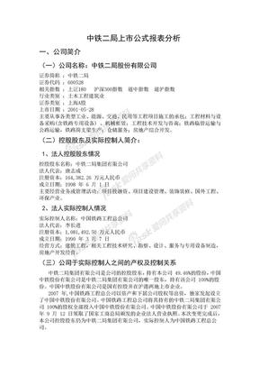 中铁公司财务报表分析.doc