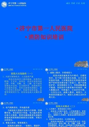 人民医院消防知识培训.ppt