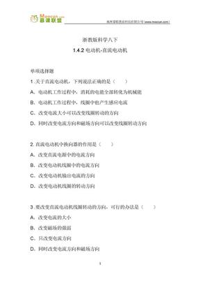 浙教版科学八年级下第一章习题13 1.4.2电动机-直流电动机.docx