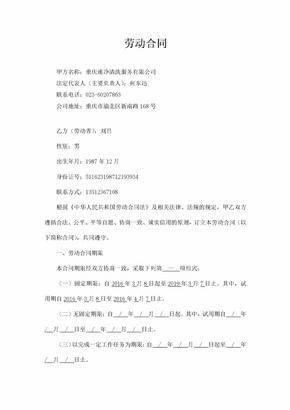 重庆市劳动合同范本.docx