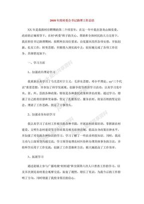 2018年度村委会书记助理工作总结.doc