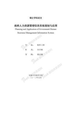 政府人力资源管理信息系统规划与应用.doc