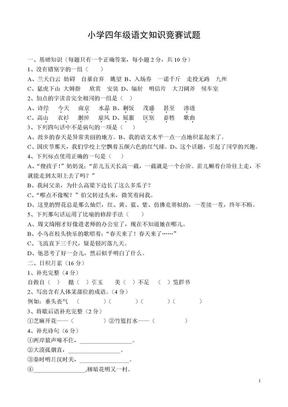 小学四年级语文知识竞赛考试试题.doc