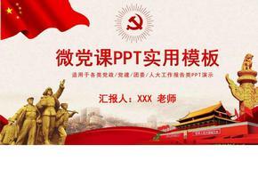 微党课PPT实用模板(精品).ppt